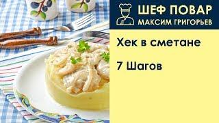 Хек в сметане . Рецепт от шеф повара Максима Григорьева