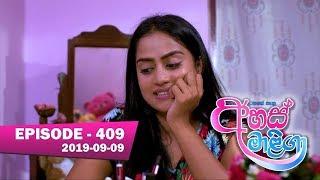 Ahas Maliga | Episode 409 | 2019-09-09 Thumbnail
