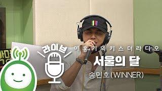 """송민호(WINNER) """"서울의 달"""""""