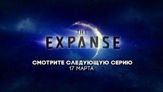Пространство/Экспансия/The Expanse -  русский трейлер 8-й серии 2-го сезона