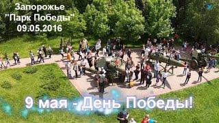 День Победы, 9 мая 2016 года в Запорожье, Украина (Парк Победы) - Phantom DJI(Представляем Вам видео с праздника Дня победы, который проходил 9 мая 2016 года в Запорожье в Парке Победы...., 2016-05-10T15:07:39.000Z)