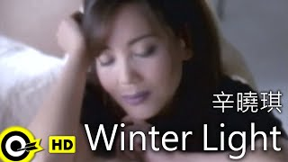 辛曉琪 Winnie Hsin【Winter light】Official Music Video