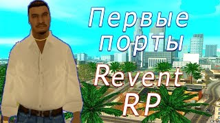 ПЕРВЫЕ ПОРТЫ REVENT RP