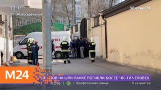 Взобравшегося на крышу посольства Венесуэлы в Москве мужчину госпитализировали - Москва 24
