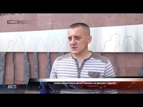 Українські ветерани десантувались на вершину Говерли