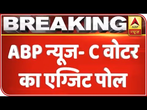 Maharashtra Exit Poll Full: NDA Likely To Win With 204 Seats | ABP News