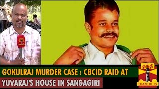 Gokulraj Murder Case : CBCID Raid at Yuvaraj's House in Sangagiri spl tamil hot video news 09-10-2015 Thanthi TV