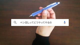 Googleアプリ:「ペン回しってどうやってやるの」 thumbnail