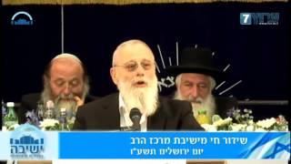 עצרת ההודיה המרכזית ליום ירושלים בישיבת מרכז הרב