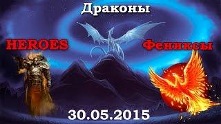 Территориальная война Драконы против Фениксы\HEROES