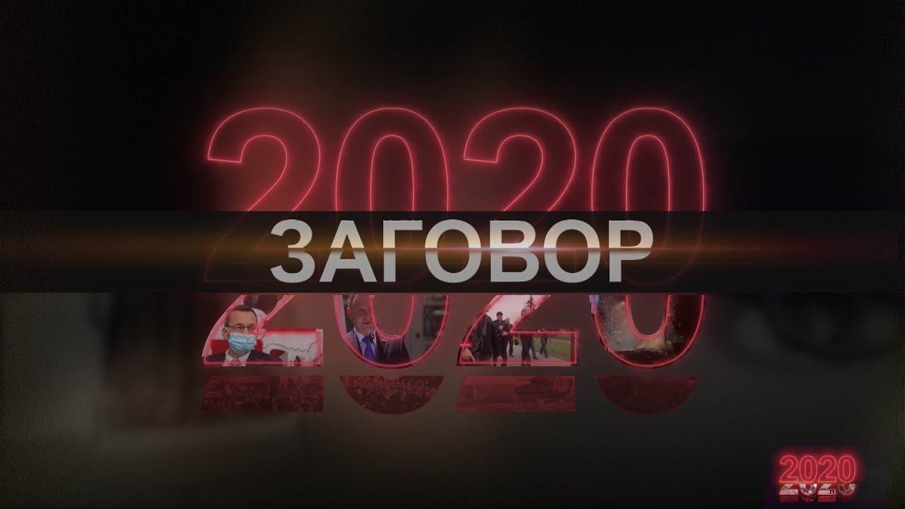 ПРЕМЬЕРА Как нагнеталась ситуация в Беларуси перед выборами  2020 Фильм первый Заговор