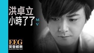 洪卓立 Ken Hung《小時了了》[MV]