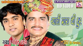 Rohit Thakor | Chali Marathi Dur Tame| Gujarat Na Sher Ne Salaam | Shradhhanjali Shree Maniraj Barot