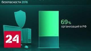 Россия в цифрах. Как организации заботятся о защите информации? - Россия 24