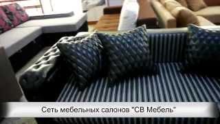 """Видео обзор дивана Магнат """"СВ Мебель"""""""