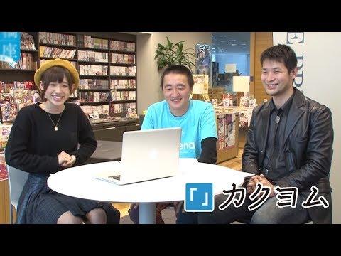 KADOKAWA と はてな が共同開発するWeb小説サイト「カクヨム」 自由に物語を書ける、読める、評価を伝えられる、Web小説サイトです。 この動画では声優・高橋李依さん ...