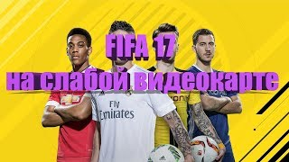 FIFA 17 на слабой видеокарте(, 2016-09-14T20:33:11.000Z)