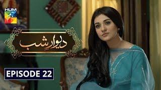 Deewar e Shab Episode 22 HUM TV Drama 9 November 2019