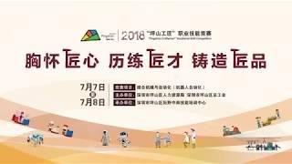 拓野机器人教育学院深圳市坪山区2018年坪山工匠机器人自动化竞赛视频