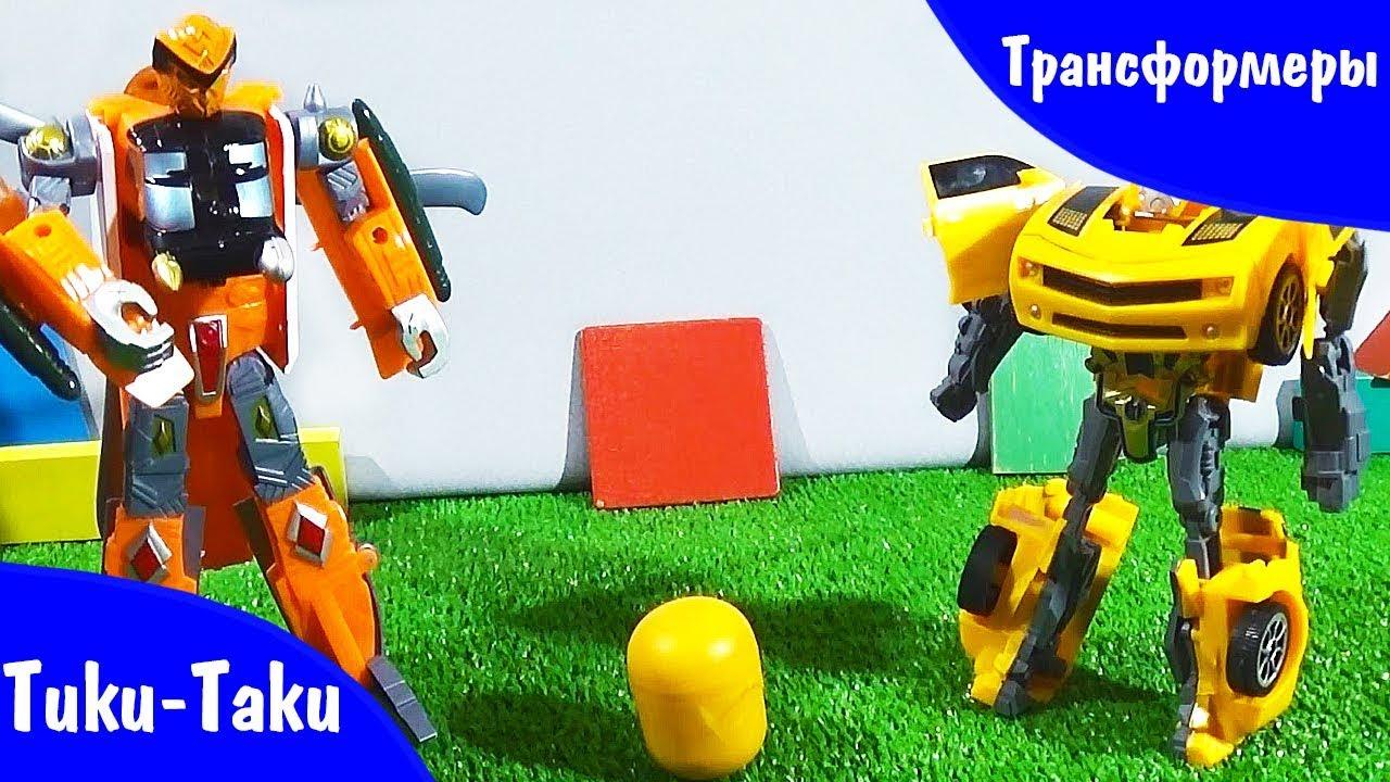 детские игрушки трансформеры видео
