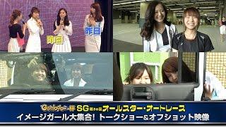 Gamboo杯 SG第36回オールスター・オートレース」最終日に菜乃花ちゃん、...