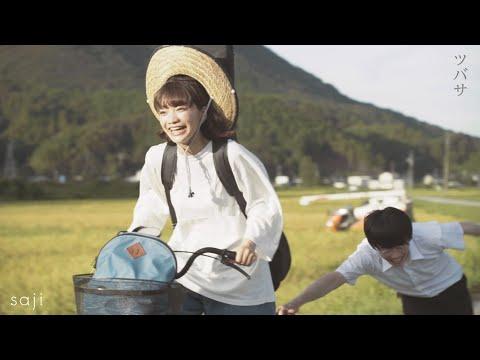 saji - 「ツバサ」(TVアニメ「あひるの空」第1弾エンディングテーマ) MUSIC VIDEO