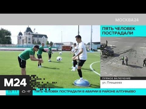 В воскресенье на столичных аренах пройдут матчи седьмого тура РПЛ - Москва 24