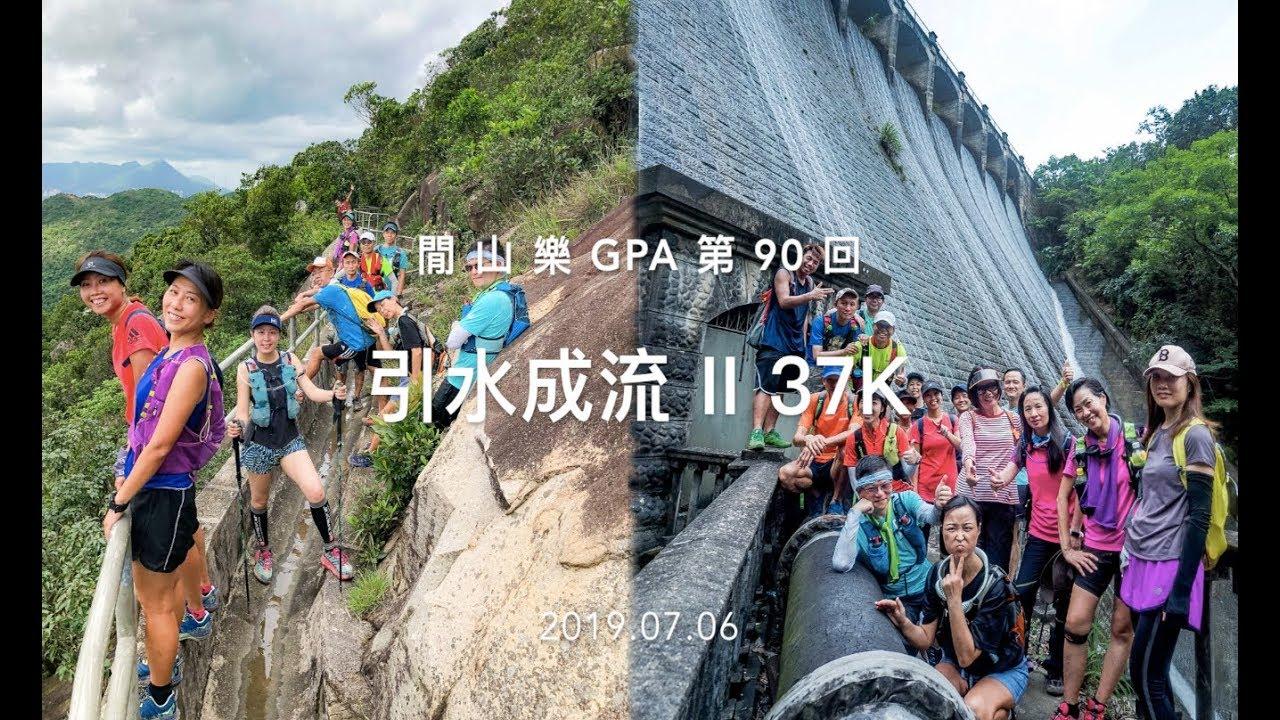 閒山樂 GPA 第 90 回-引水成流 II - YouTube