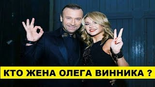Как выглядит жена Олега Винника !