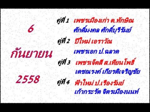 วิจารณ์มวยไทย 7 สี อาทิตย์ที่ 6 กันยายน 2558