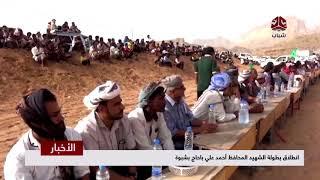 انطلاق بطولة الشهيد المحافظ أحمد علي باحاج بشبوة  | تقرير عدنان المنصوري