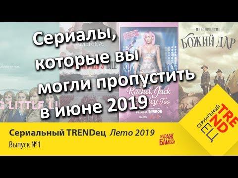 Сериалы ИЮНЯ, которые вы могли пропустить   Сериальный TRENDец Лето 2019   #1 (Кураж-Бамбей)