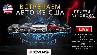 Состояние покупки и цены на авто из США: Volkswagen GTI и Tiguan, Volvo S80, Nissan Rogue, BMW X5