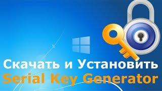 Где и как скачать и как установить Serial Key Generator