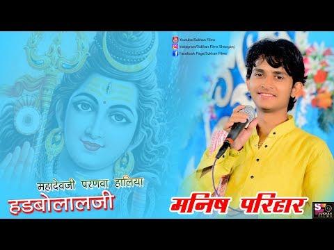 Manish Parihar सुपर हिट भजन महादेवजी परनवा हालिया हड़बो लालजी Lakamava LIVE 2018