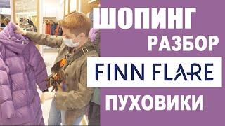 ШОПИНГ-ОБЗОР ПУХОВИКОВ | FiNN FLARE | ПРИМЕРКА со СТИЛИСТОМ | РАСПРОДАЖА | ГДЕ КУПИТЬ ПУХОВИК