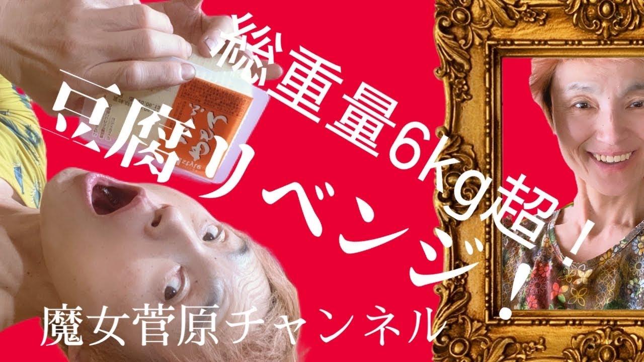 【6kg超】【大食い】豆腐リベンジ