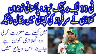 T 10 League Breaking News Pakistani Young Fast Bowler Out From Bangal Tiger Team || Online Maloomat