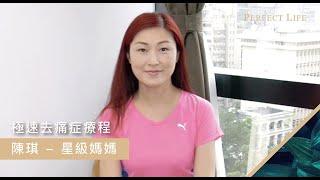【客戶分享】星級靚媽 陳琪 公開💪🏻去痛症最新療法 -「RDS 極速去痛症療程」