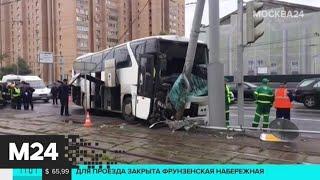 Смотреть видео Автобус с китайскими туристами попал в аварию - Москва 24 онлайн