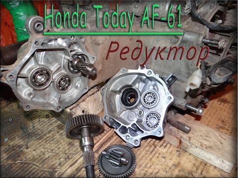 [Honda Today AF-61]  Редуктор