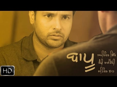 Baapu | Lyrical Video | Amrinder Gill | Latest Punjabi Songs | Bapu