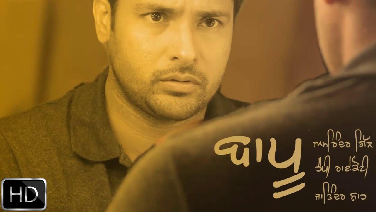 Baapu | Lyrical Video | Amrinder Gill | Latest Punjabi Songs | Bapu #1