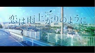 「恋は雨上がりのように」特報 thumbnail