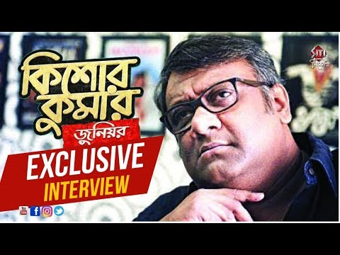 Kishore Kumar Junior | Exclusive interview Kaushik Ganguly