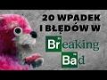 20 WPADEK I BŁĘDÓW w Breaking Bad. Uwaga, SPOILERY!