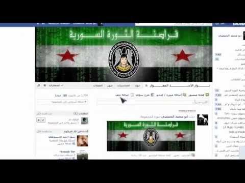 قراصنة الثورة السورية عملية شهداء سوريا