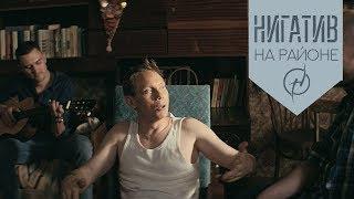 Нигатив - На районе (Официальное видео 2018) (0+)