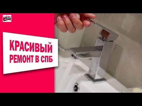 Видео Жилье ремонт квартиры
