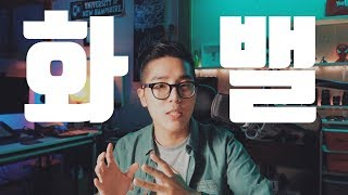 컬러 그레이딩을 위한 카메라 화이트 밸런스 (feat. 색온도)